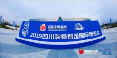 高端装备 智造未来——2019四川装备智造国际博览会盛