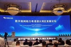 远光软件陈利浩:服务数字南网建设 共创大湾区能源